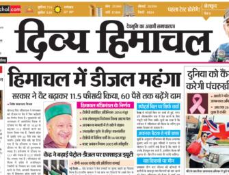 Divya Himachal: 02 December 2014